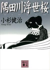 隅田川浮世桜-電子書籍