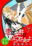 恋に免許はいらねぇよ プチキス(7) Speed.7-電子書籍