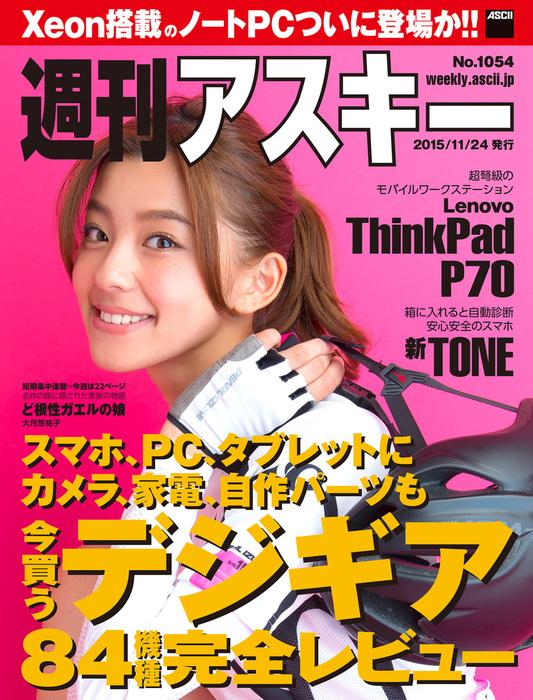 週刊アスキー No.1054 (2015年11月24日発行)拡大写真