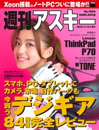 週刊アスキー No.1054 (2015年11月24日発行)-電子書籍