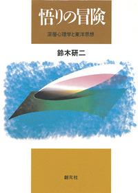 悟りの冒険 深層心理学と東洋思想-電子書籍