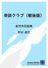 奇談クラブ〔戦後版〕 お竹大日如来-電子書籍