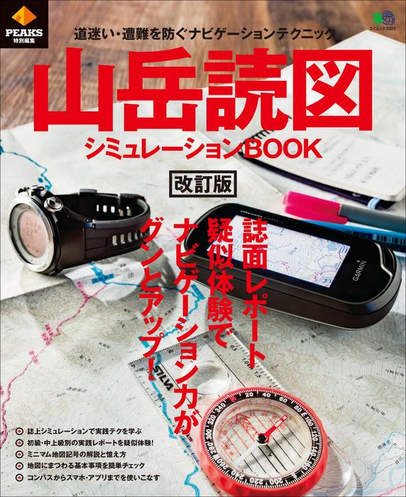 PEAKS特別編集 山岳読図シミュレーションBOOK 改訂版拡大写真
