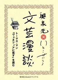 トーマス・マン『ヴェネツィアに死す』を読む(文芸漫談コレクション)
