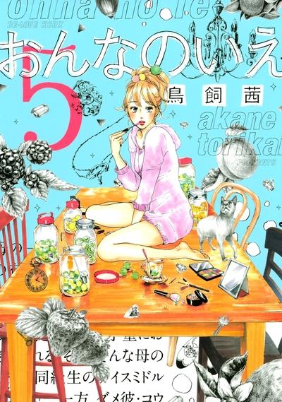 おんなのいえ(5)-電子書籍