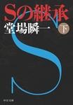 Sの継承(下)-電子書籍