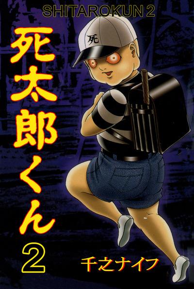 死太郎くん  2巻-電子書籍