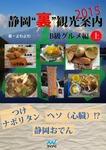 """静岡""""裏""""観光案内 2015【B級グルメ編 上】-電子書籍"""