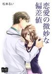 恋愛の微妙な偏差値-電子書籍