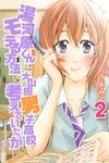 湯河原くんは大山田男子高校でモテる方法を考えていたが(2)-電子書籍