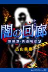 無頼漢・真道明彦(3) 闇の回廊-電子書籍
