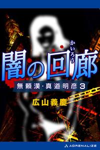 無頼漢・真道明彦(3) 闇の回廊