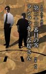 えびす亭百人物語 第三十三番目の客 アンラッキーな堤さん-電子書籍
