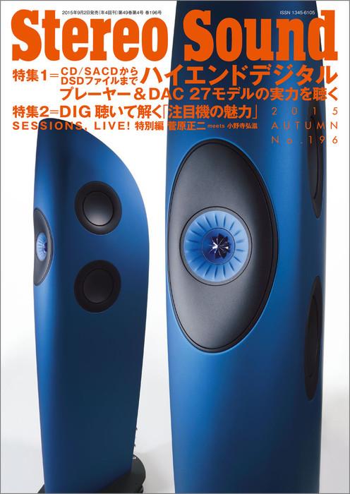 季刊ステレオサウンド No.196-電子書籍-拡大画像