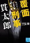 覆面刑事 貫太郎-電子書籍