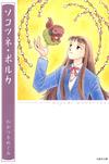 ソコツネ・ポルカ-電子書籍