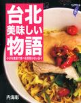 台北美味しい物語 小さな食堂で食べる気取らない品々-電子書籍