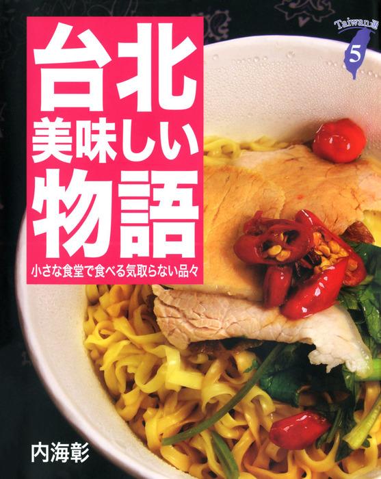 台北美味しい物語 小さな食堂で食べる気取らない品々-電子書籍-拡大画像