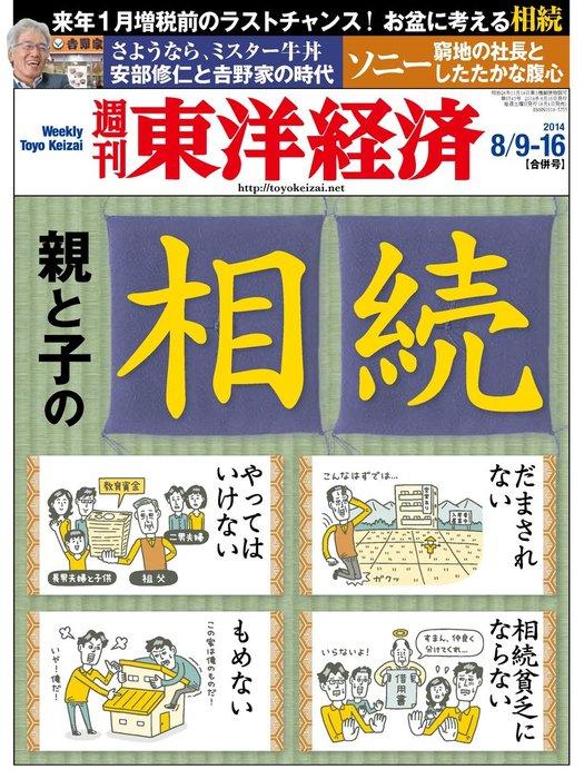 週刊東洋経済 2014年8月9-16日合併号-電子書籍-拡大画像