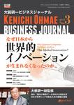 大前研一ビジネスジャーナル No.3 「なぜ日本から世界的イノベーションが生まれなくなったのか」-電子書籍