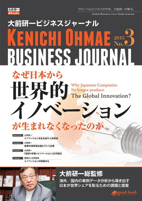 大前研一ビジネスジャーナル No.3 「なぜ日本から世界的イノベーションが生まれなくなったのか」-電子書籍-拡大画像