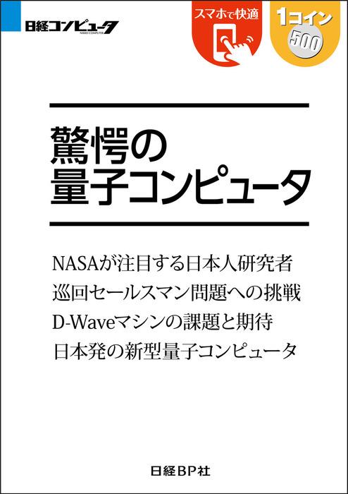 驚愕の量子コンピュータ(日経BP Next ICT選書)拡大写真
