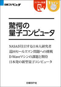 驚愕の量子コンピュータ(日経BP Next ICT選書)-電子書籍