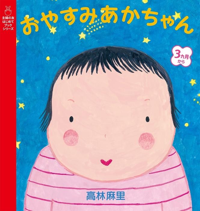 おやすみあかちゃん-電子書籍-拡大画像