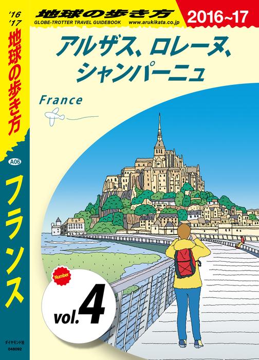 地球の歩き方 A06 フランス 2016-2017 【分冊】 4 アルザス、ロレーヌ、シャンパーニュ拡大写真