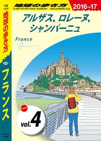 地球の歩き方 A06 フランス 2016-2017 【分冊】 4 アルザス、ロレーヌ、シャンパーニュ-電子書籍