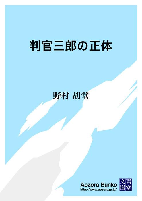 判官三郎の正体拡大写真