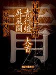 百鬼夜行 陽 青行燈 大首 屏風のぞき【電子百鬼夜行】-電子書籍