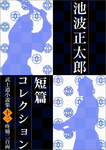 池波正太郎短編コレクション12疼痛二百両 武士道小説集-電子書籍
