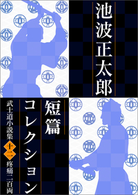 池波正太郎短編コレクション12疼痛二百両 武士道小説集