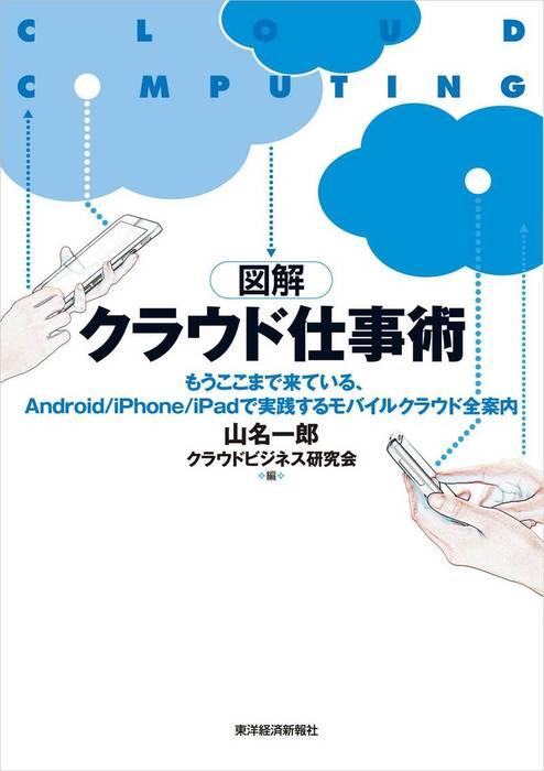 図解クラウド仕事術 ―Android/iPhone/iPadで実践するモバイルクラウド全案内拡大写真