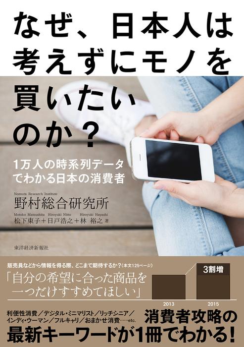 なぜ、日本人は考えずにモノを買いたいのか? ―1万人の時系列データでわかる日本の消費者拡大写真
