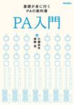 PA入門 [改訂版] 基礎が身に付くPAの教科書-電子書籍