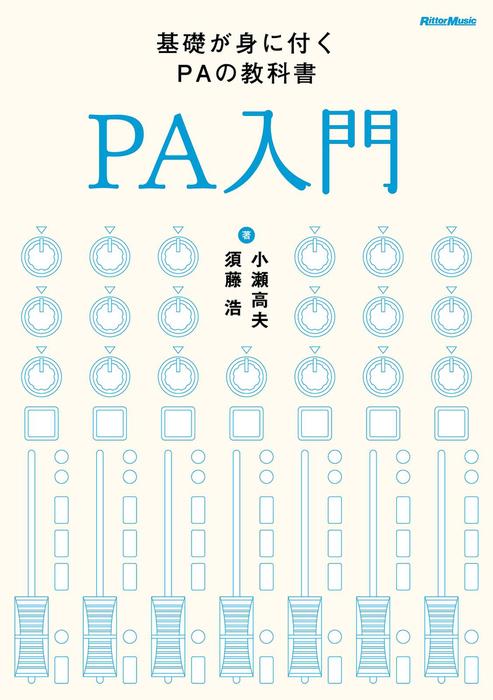 PA入門 [改訂版] 基礎が身に付くPAの教科書-電子書籍-拡大画像