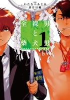 「全裸男と柴犬男 警視庁生活安全部遊撃捜査班 分冊版(ARIA)」シリーズ