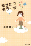 幸せまでもう一歩-電子書籍
