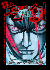 竜剣~大菩薩峠・第2章 第3巻-電子書籍