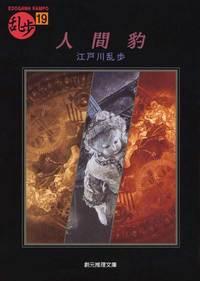 人間豹-電子書籍