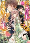 おこぼれ姫と円卓の騎士11 臣下の役目-電子書籍