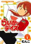 らいか・デイズ 1巻-電子書籍