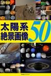 太陽系 絶景画像 50-電子書籍