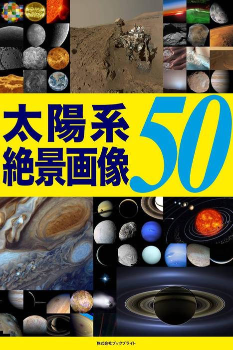 太陽系 絶景画像 50拡大写真