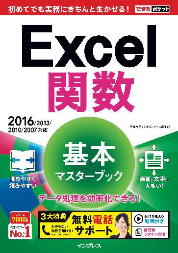 できるポケット Excel関数 基本マスターブック 2016/2013/2010/2007対応拡大写真