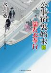 公事宿 裏始末3 濡れ衣奉行-電子書籍