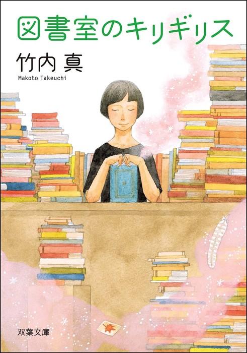 図書室のキリギリス-電子書籍-拡大画像