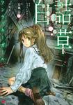 白詰草 アンラッキーガール-電子書籍